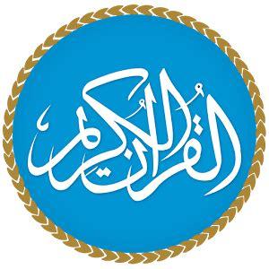free download mp3 alquran net quran now full al quran mp3 for android download