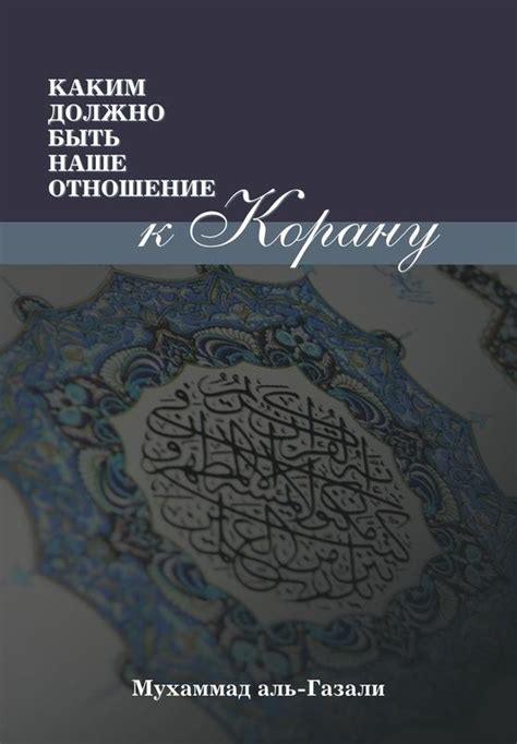 Tauhid Ismail Raji Al Faruqi 1 news international institute of islamic thought iiit