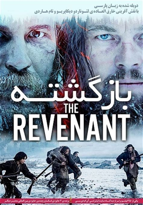 the revenant book 4 in the no direction home series volume 4 books 綷 崧 崧 the revenant 2015 綷