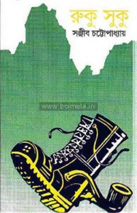 ruku suku 81 7066 858 1 boimela in bengali