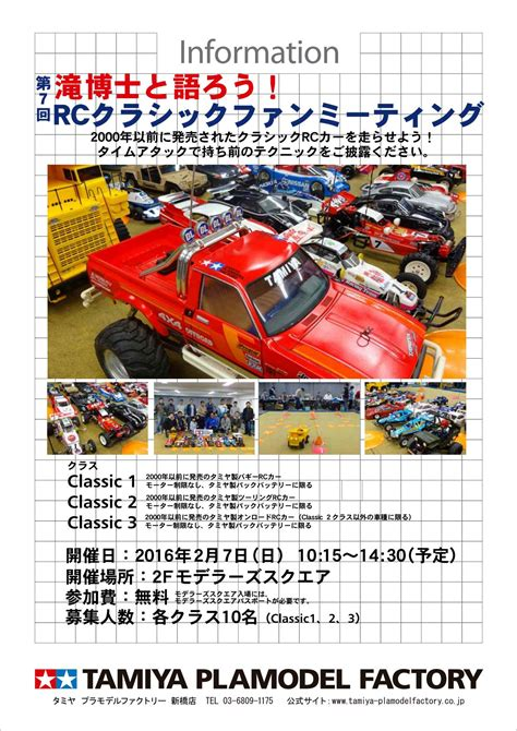 Tamiya Spin Viper Black Special Waigo Hobby Limited quot let s talk with dr waterfall quot guidance of the 7th tamiya rc classic fan meeting tamiyablog