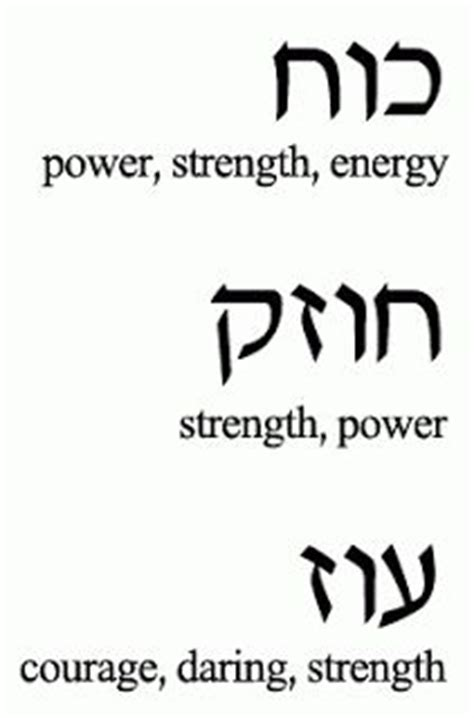 hebrew tattoos and meanings 25 best ideas about hebrew tattoos on tattoos