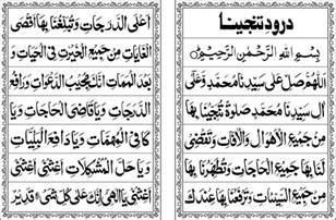 drood e tanjeena darood sharif in arabic marhaba directory