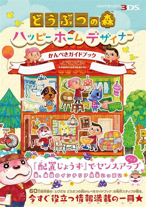 animal crossing happy home designer tips crunchyroll famitsu wins with largest quot animal crossing