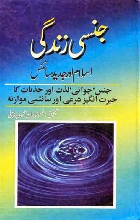 book pdf in urdubook4free free urdu books and islam books for