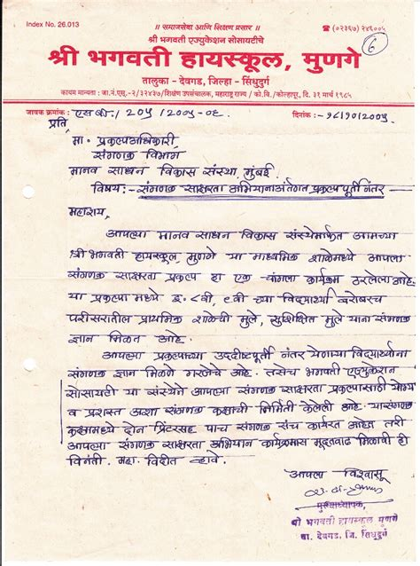 Reference Letter Format In Marathi Application Letter In Marathi Application Letter