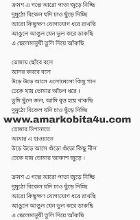 Du Mutho Bikel lyrics by Anupam Roy movie Debi