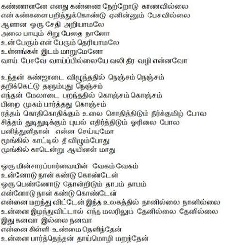 ram songs in tamil kannalane enathu kannai tamil song lyrics bombay tamil