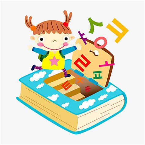 libro del dibujo infantil a libro infantil de dibujos animados dibujo de la historieta ni 241 o libro png image para descarga