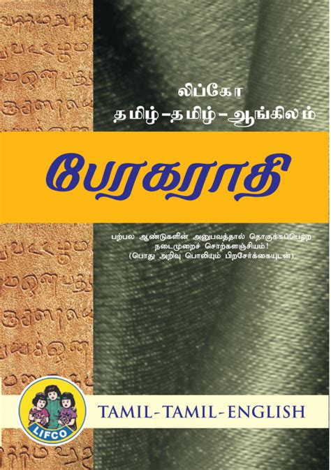 tamil dictionary books tamil tamil dictionary peragarathi lifco books