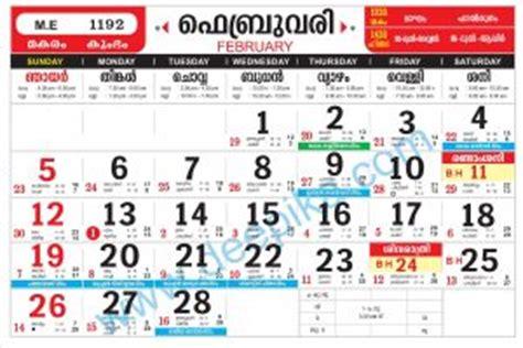 Calendar 2018 January Malayalam Malayalamcalendars Malayalam Calendar