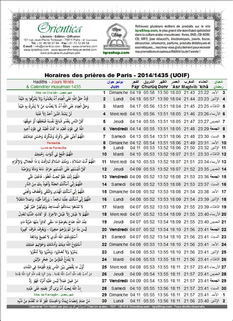 Calendrier Arabe 1435 Search Results For Calendrier Musulman 1437 Calendar 2015