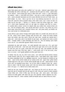 Autobiography Of A Tree Essay by Snakes Myths Facts In Marathi By Santosh Takale