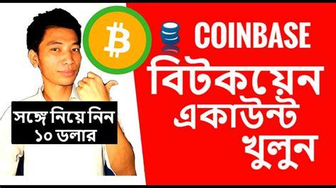 bitcoin tutorial bangla how to open coinbase bitcoin account bangla tutorial 2017
