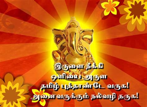 tamil new year wishes free tamil new year ecards