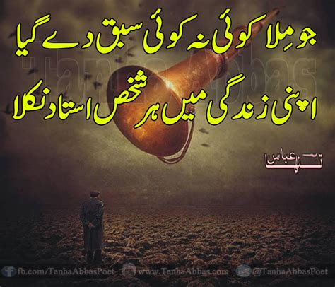 best urdu shayari search results for images of writing on shayari