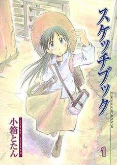 sketchbook manga wikipedia