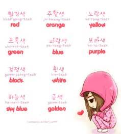 korean colors learn korean colors hoonsena learn korean