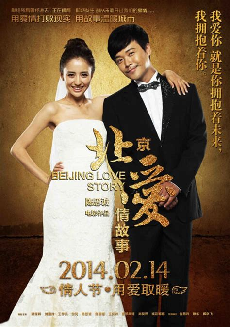 film china love story photos from beijing love story 2014 movie poster 18
