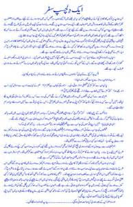 Essay My School In Urdu by Essay My School In Urdu