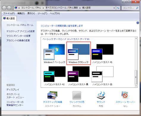 pc themes yilong windows 7を 慣れ親しんだxpや最新の8 1風にカスタムする方法 エンジョイ マガジン