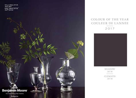 benjamin moore 2017 color of the year цвят на годината 2017 benjamin moore bulgaria