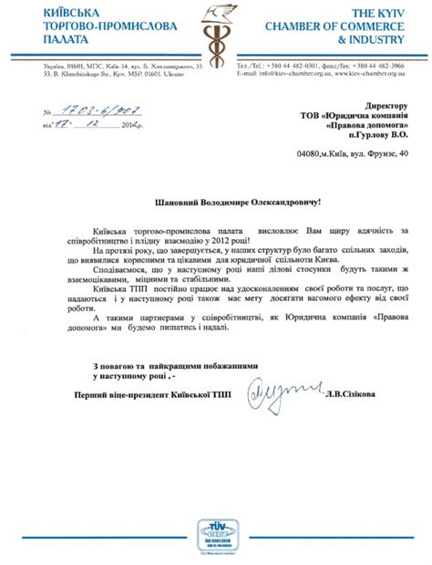 Official Visit Letter Receiving Of Official Invitation Letter For Obtainment Of