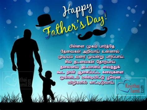 S Day Quotes In Tamil S Day Wishes Quotes In Tamil By Kavithaitamil