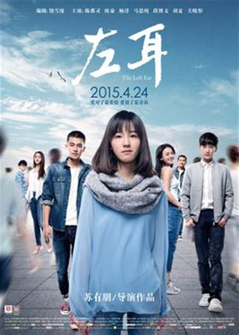 film china yang vulgar 左耳 電影 维基百科 自由的百科全书