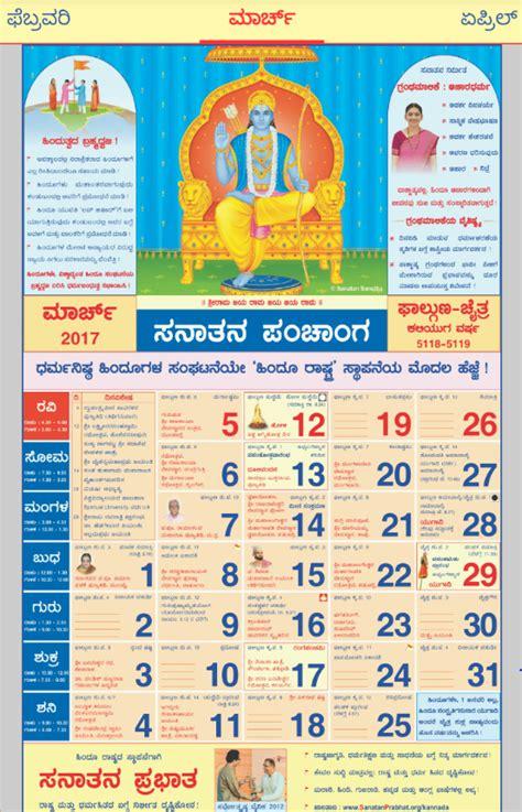 Calendar Kannada Kannada Sanatan Calendar 2017 Android Apps On Play