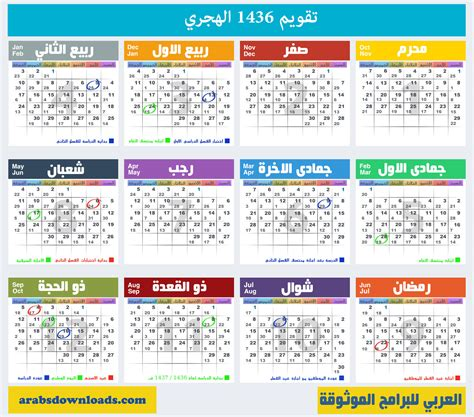 Calendario Islamico 1436 تحميل تقويم ام القرى الهجري Saudi Arabia Calendar 1436