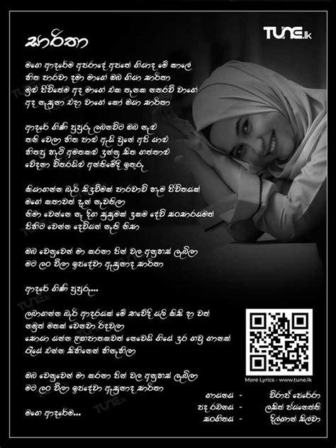 Sareetha - Viraj Perera - Tune.lk