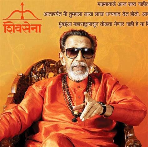 nana sahib biography in english image of bala saheb holidays oo
