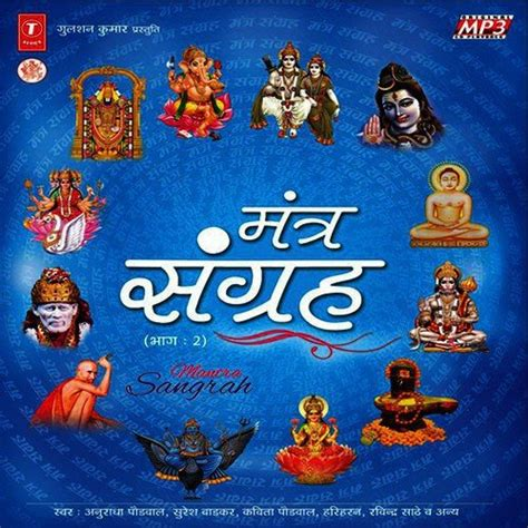 new year song 2013 2013 vol 2 mantra sangrah vol 2 suresh wadkar or listen