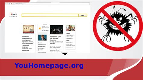 58 best removal guide how youhomepage org how to remove best removal