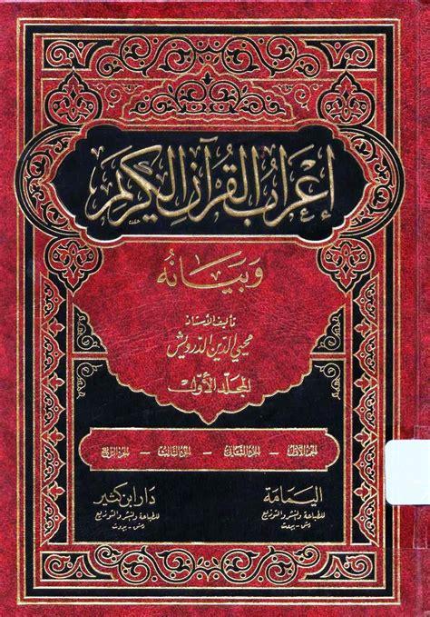 Alquran Al Quran Al Qur An Al Qur An Besar A4 i rab al qur an al karim by shaykh muhyi l din darwish