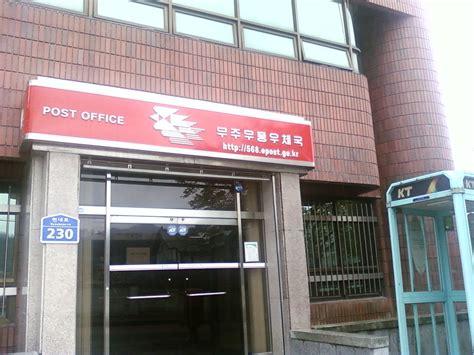 Postal Office by File Muju Mupung Post Office Jpg Wikimedia Commons