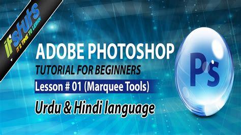 adobe photoshop tutorial in hindi adobe photoshop tutorial basic urdu hindi lesson 01
