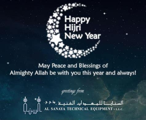 hijri new year s day hijri new year s day 28 images happy new hijri year
