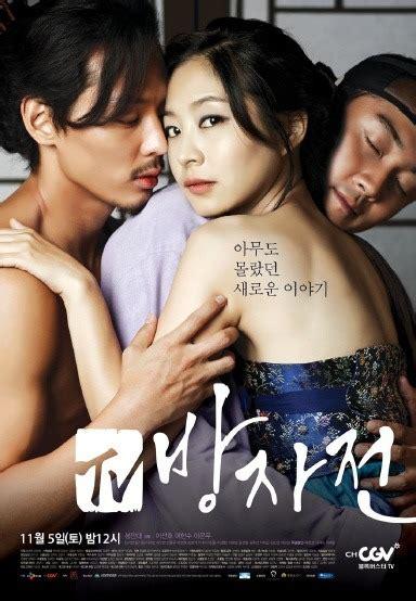 film korea hot berbahasa indonesia 회색도시의 tv 그리고 여행 tv방자전 제작발표회 예고편에 놀란 사연 케이블이기에 가능할 수도