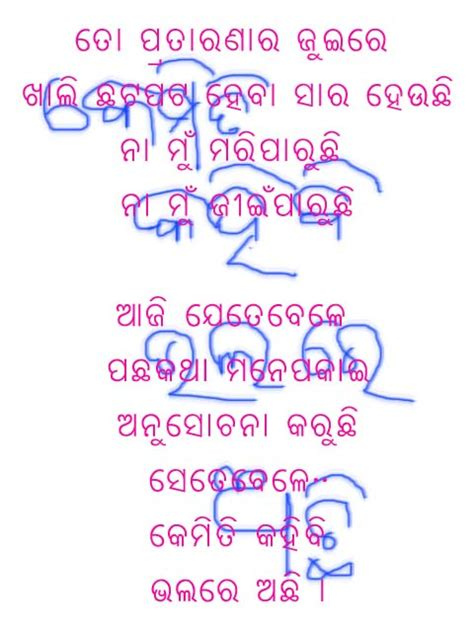 Letter Odia Song Search Results For Odia I You Calendar 2015