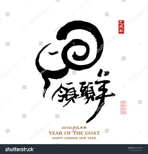 new year goat meaning calligraphy year goat 2015seal stock