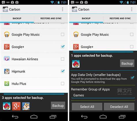helium android helium 氦备份 免root的安卓app应用数据 游戏存档备份还原恢复与迁移利器 异次元软件下载