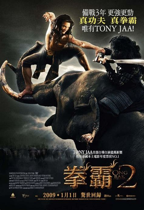 film ong bak ong bak 2 2008 find your film movie recommendation