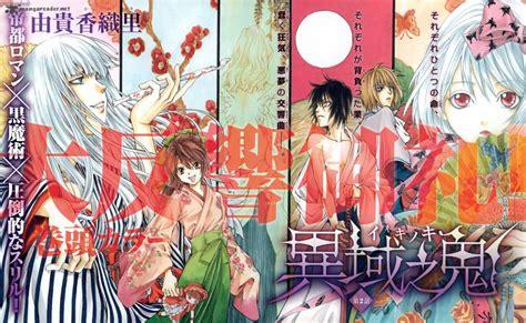 leith iiki no ki 850806 zerochan iiki no ki 2 read iiki no ki 2 online page 4