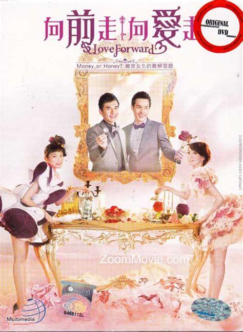 film mandarin love forward love forward box 1 dvd taiwan tv drama 2012 episode