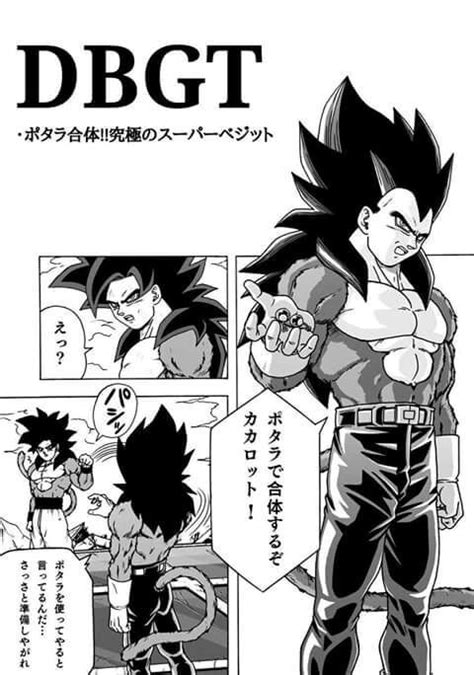 Dragon Ball Gt Fan Manga Enter Super Saiyan 4 Vegito