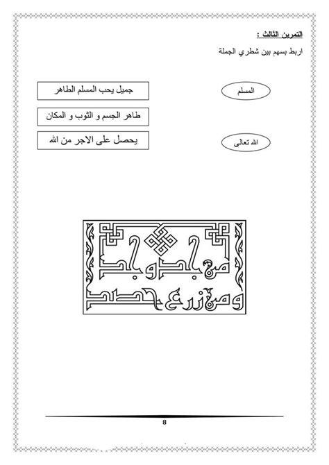 دفتر العطلة في العربية والرياضيات السنة الاولى ابتدائي