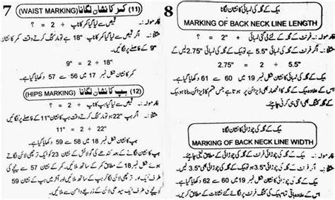 method of hair cuting in urdu blouse cutting method in urdu women s lace blouses