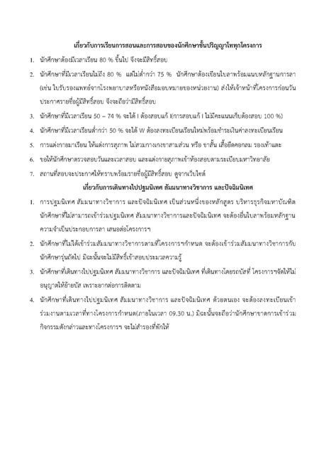 Advanced Mba Ru by โครงการบร หารธ รก จมหาบ ญฑ ต Advanced Program